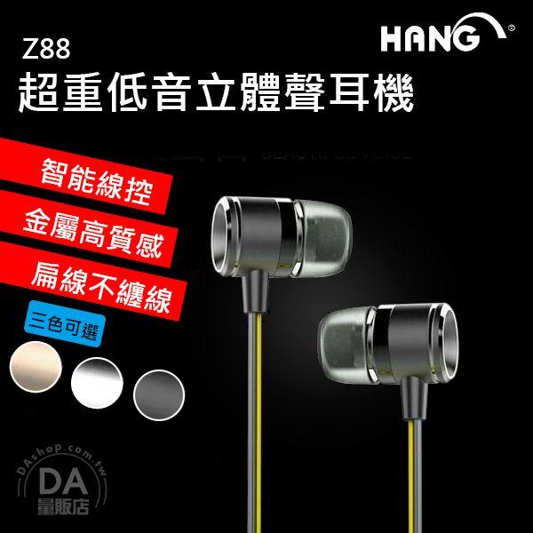 《DA量販店》HANG Z88 重低音立體聲 3.5mm 扁線 鋁合金 入耳 耳機 灰色(W96-0119)