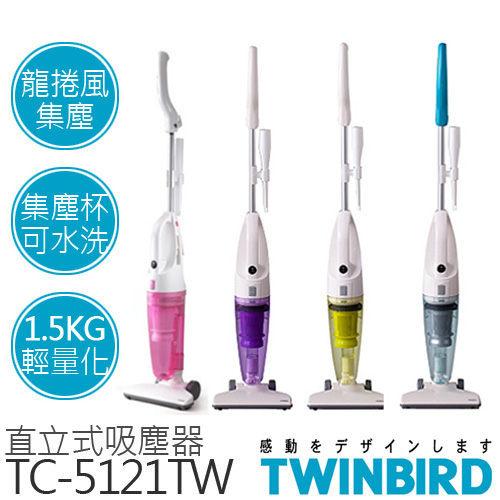 【12/5-12/12 輸入代碼結帳$788】日本 TWINBIRD 直立/手持式兩用吸塵器 TC-5121TW / TC-5121 三色可選