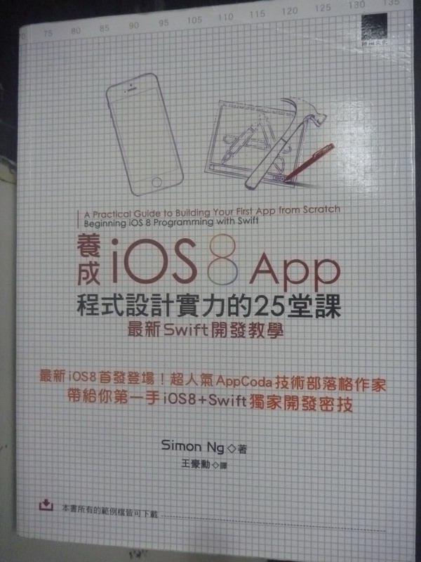 【書寶二手書T1/電腦_QJL】養成iOS8 App程式設計實力的25堂課:最新Swift開發教學_Simon Ng