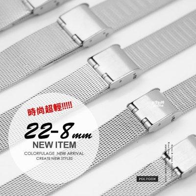 【完全計時】手錶館│多種規格 進口精緻米蘭帶 不銹鋼帶組 舒適薄型鋼帶 (特價) 鋼2 超質感代用帶 8-22 多款
