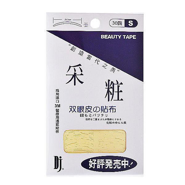 香水1986☆采粧 美眼貼 S 雙眼皮貼布 30回 美國3M透氣貼布