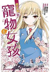 櫻花莊的寵物女孩(6)漫畫