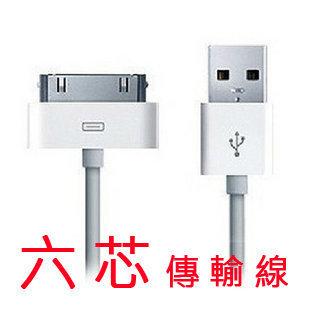 *限時促銷*原廠規格〝六芯〞Apple蘋果傳輸線 iPhone 4s/3GS/3 iPad2 iPod touch 可充電/超快速傳輸