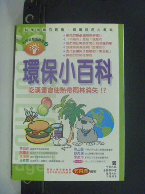 【書寶二手書T4/科學_JGX】環保小百科─吃漢堡會使熱帶雨林消失_竹內均
