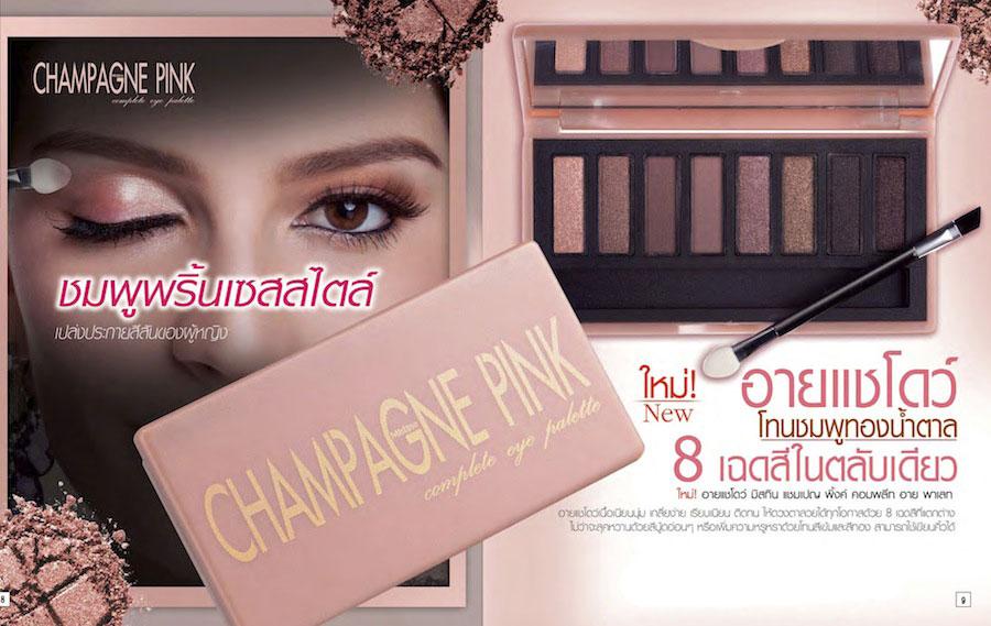 泰國正品》 Mistine CHAMPAGNE PINK 大地色8色眼影盤