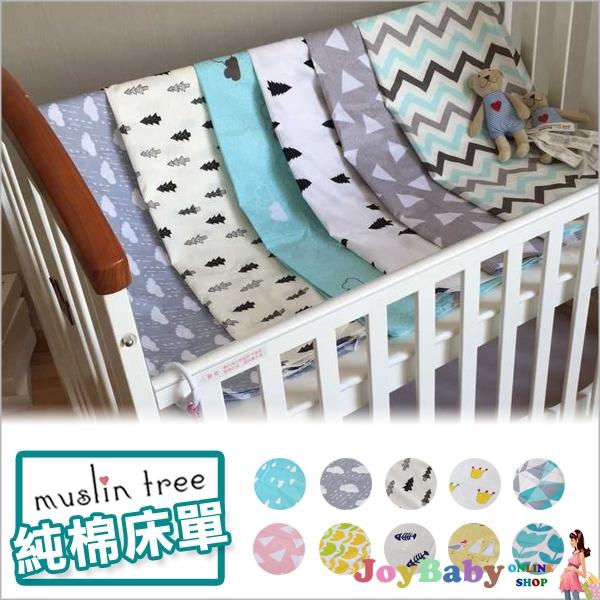被單/嬰兒床單/蓋被/荷蘭muslintree卡通印花純棉嬰幼兒床單【JoyBaby】