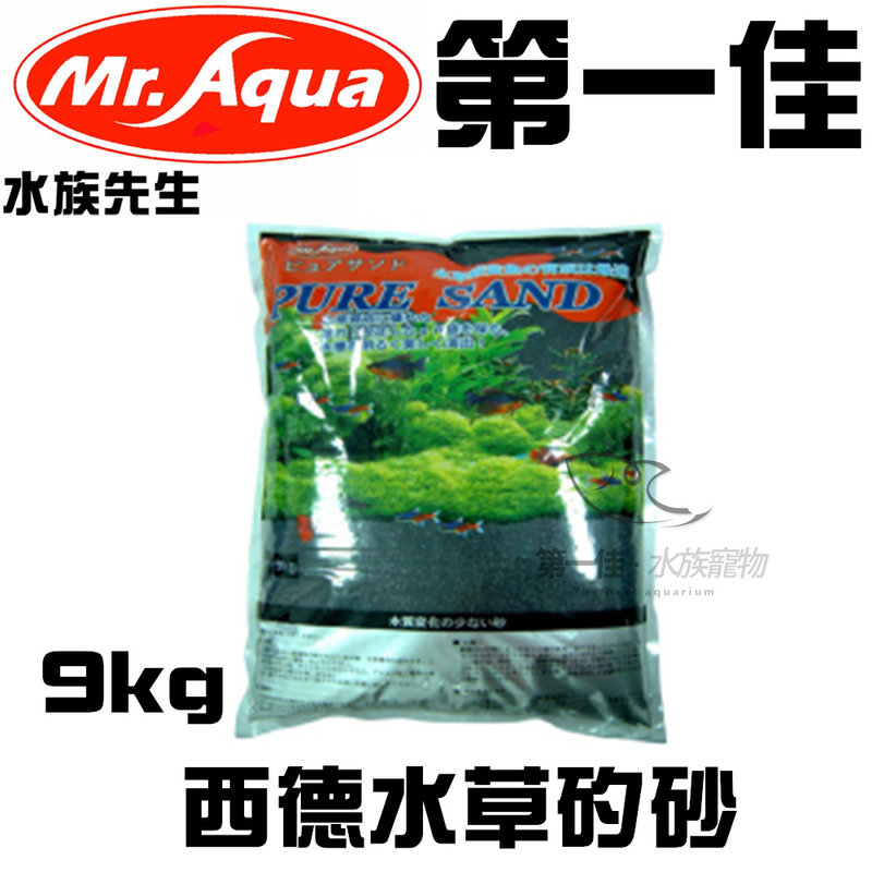 [第一佳 水族寵物] 台灣水族先生MR.AQUA 黑金矽砂 9kg