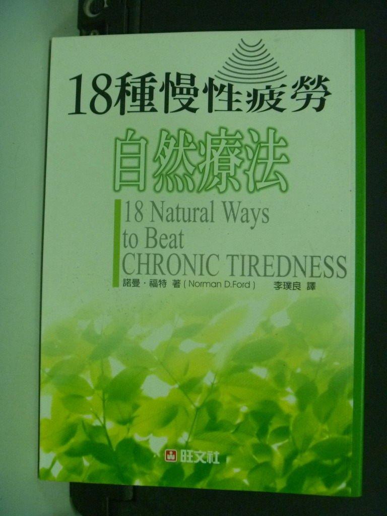 【書寶二手書T8/養生_NSO】18種慢性疲勞自然療法 / Norman D. Ford著_諾曼.福特