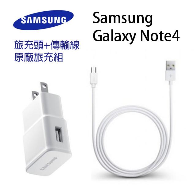 【台灣原廠公司貨】Samsung Galaxy NOTE4 / N910 原廠旅充組 原廠旅充頭+1.5M原廠傳輸充電線~(9V-1.67A輸出) 適用:S3 / i9300 / Note / i9220 / Note2 / N7100 / S5 i9600