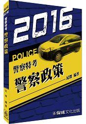 警察政策-2016警察特考(保成)