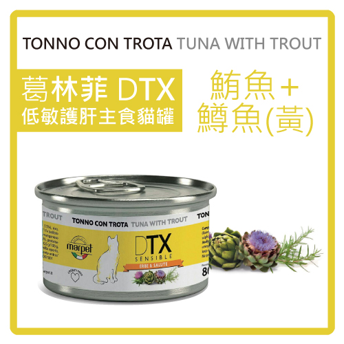 【力奇】葛林菲Green Fish-DTX低敏護肝 主食貓罐-鮪魚+鱒魚 80g -51元 >可超取(C632A07)