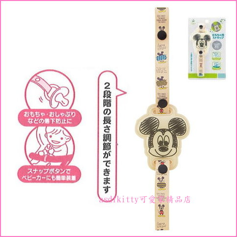 asdfkitty可愛家☆迪士尼米奇嬰兒手推車奶嘴鍊/奶嘴夾-固齒器或玩具都可使用-日本正版商品