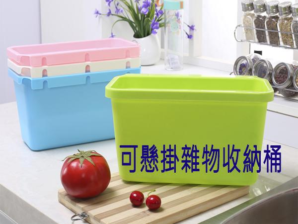 BO雜貨【SV6247】創意可懸掛式廚房垃圾桶 雜物收納桶 衛浴雜物架 大號食物收納盒