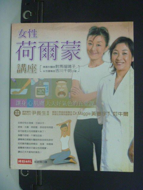【書寶二手書T7/大學理工醫_GRO】女性荷爾蒙講座_對馬琉璃子