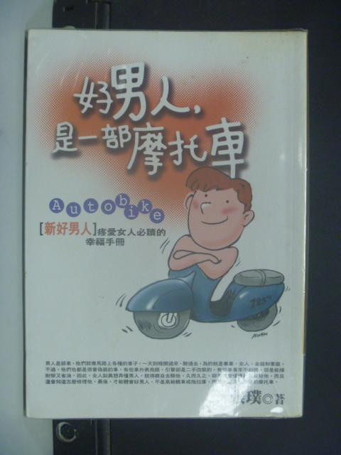 【書寶二手書T2/兩性關係_KKA】好男人是一部摩托車_張璞