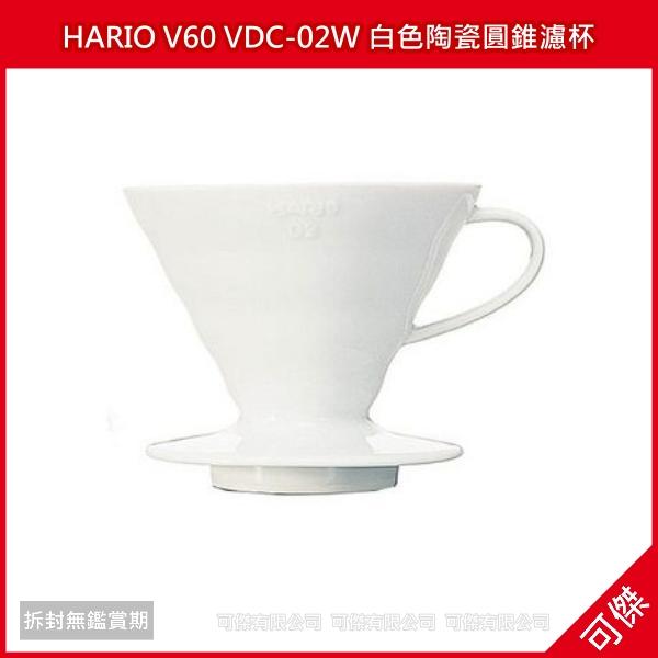 可傑 日本進口 HARIO V60 VDC-02W 白色陶瓷圓錐濾杯 濾杯 1-4杯份