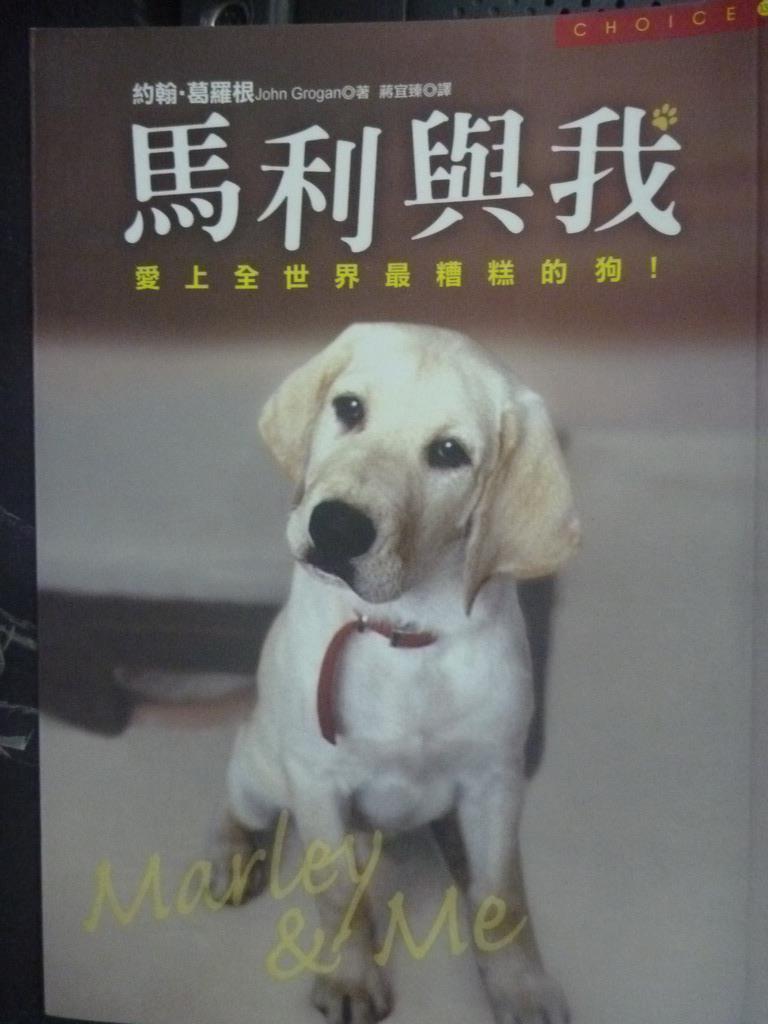 【書寶二手書T1/一般小說_GRB】馬利與我:愛上全世界最糟糕的狗_葛羅根