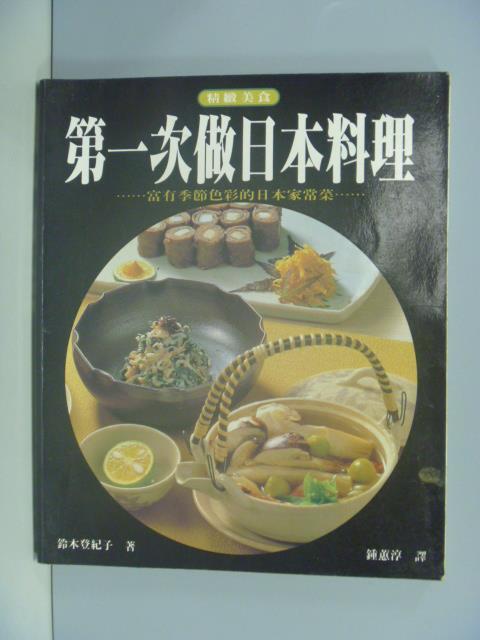 【書寶二手書T1/餐飲_ZAT】第一次做日本料理_鈴木登紀子