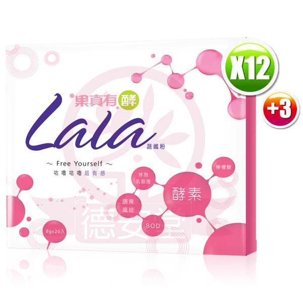 大漢酵素 LaLa蔬孅粉(8gX20入/盒)買12瓶再贈3瓶