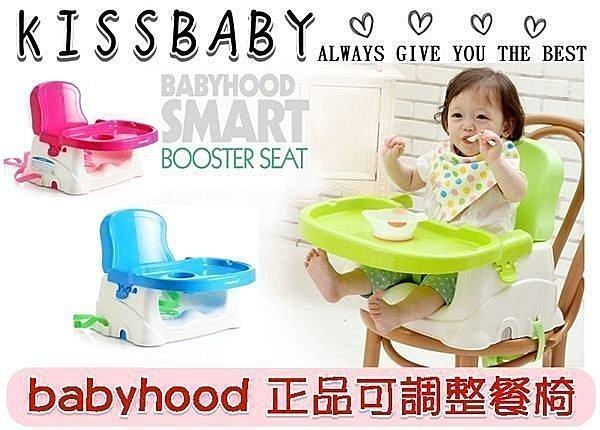 babyhood品牌3段式可攜式調整型餐椅 嬰幼兒專用/兒童餐椅  現貨+預購
