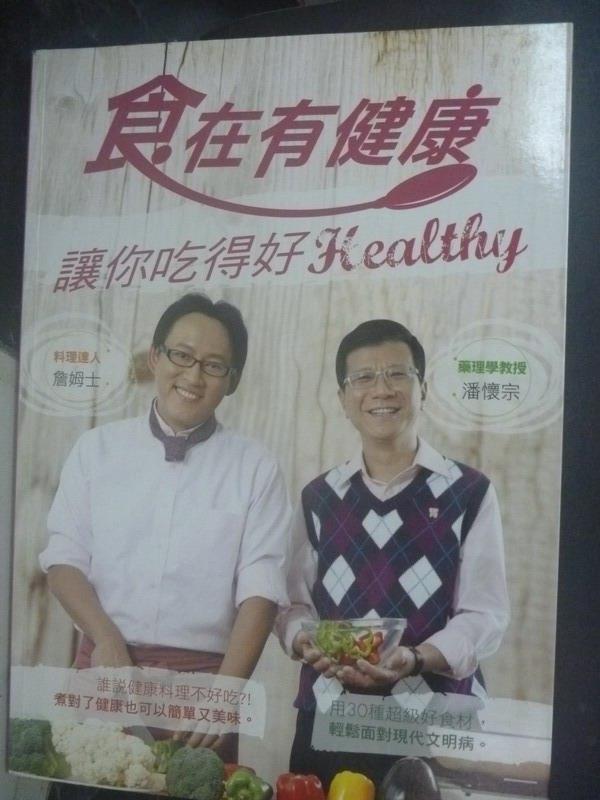【書寶二手書T1/養生_ZBW】食在有健康_潘懷宗