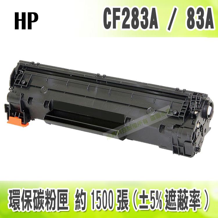 【浩昇科技】HP NO.83A / CF283A 高品質黑色環保碳粉匣 適用M125/M127/M201/M225/M127fn
