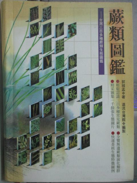 【書寶二手書T1/動植物_OCO】蕨類圖鑑:台灣三百多種蕨類生態圖鑑_原價750_郭城孟