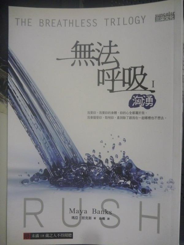 【書寶二手書T9/翻譯小說_LEK】無法呼吸1-洶湧_瑪亞.班克斯