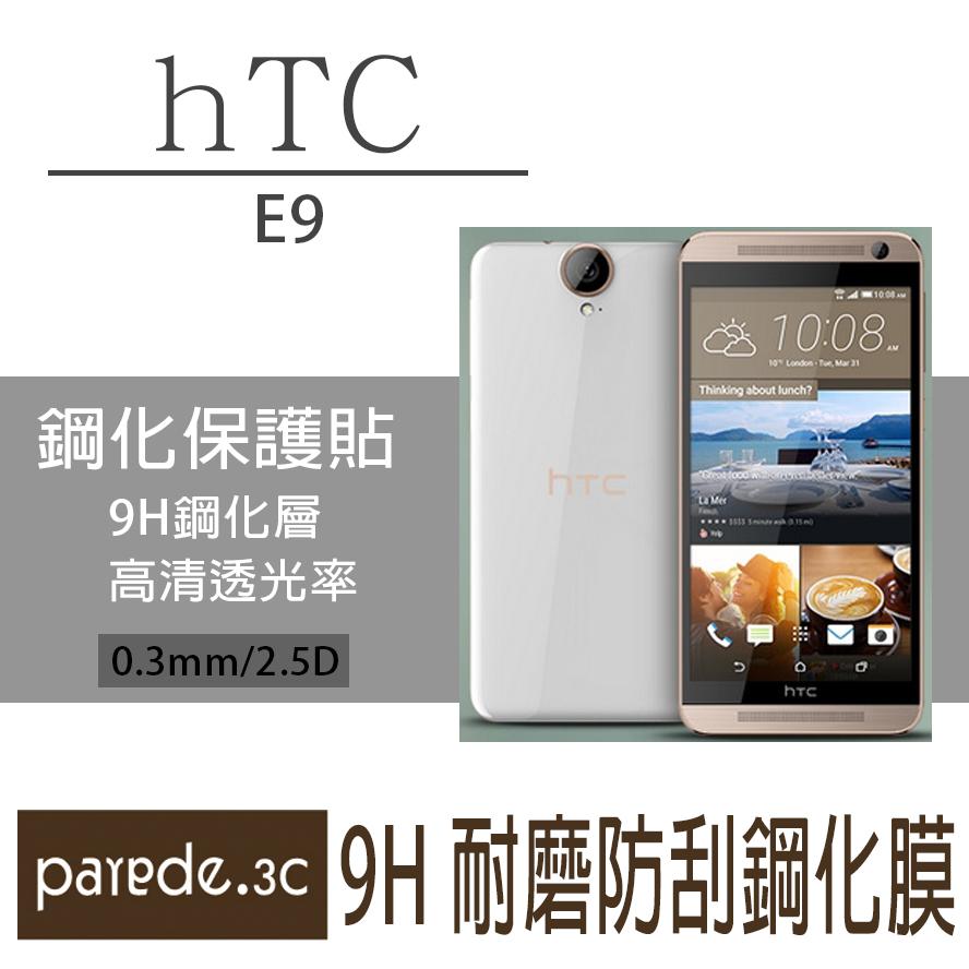 HTC E9 9H鋼化玻璃膜 螢幕保護貼 貼膜 手機螢幕貼 保護貼【Parade.3C派瑞德】