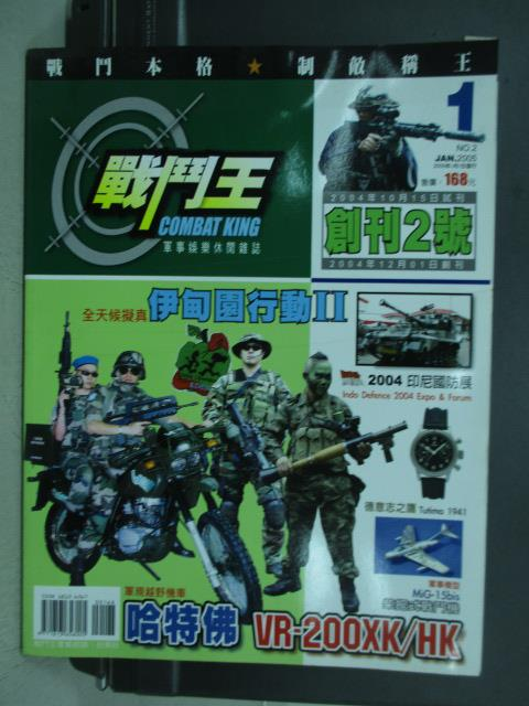 【書寶二手書T1/軍事_XHG】戰鬥王_創刊2號_哈特佛VR-200XK/HK等