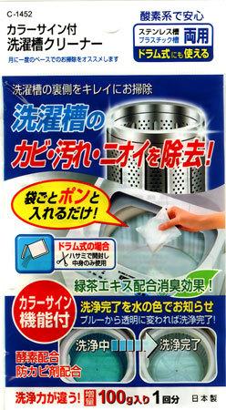 La maison生活小舖《不動化学綠茶洗衣槽清洗劑100g  》除垢+除菌+除臭 一次完成 保障全家人的健康 日本製