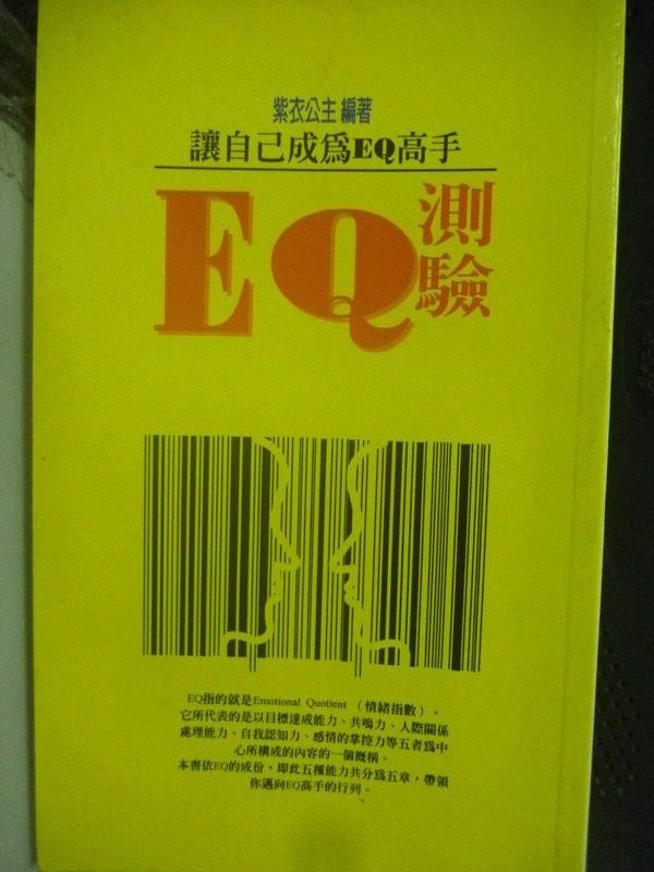 【書寶二手書T2/心理_LIX】EQ測驗_紫衣公主