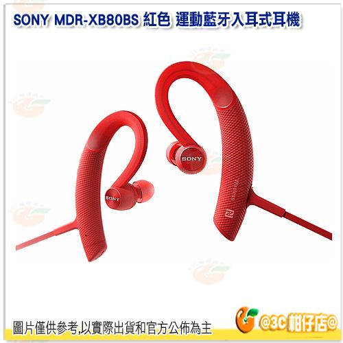 聖誕 禮物 附攜行袋 SONY MDR-XB80BS 紅色 運動藍牙入耳式耳機 台灣索尼公司貨 防水 IPX5 入耳式 藍芽耳機 慢跑