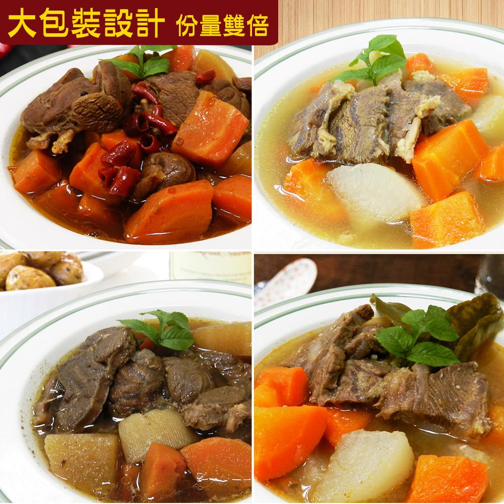 【好神】大份量主廚精燉一品牛肉爐16包組(麻辣/沙茶/泰式/清燉各3包)