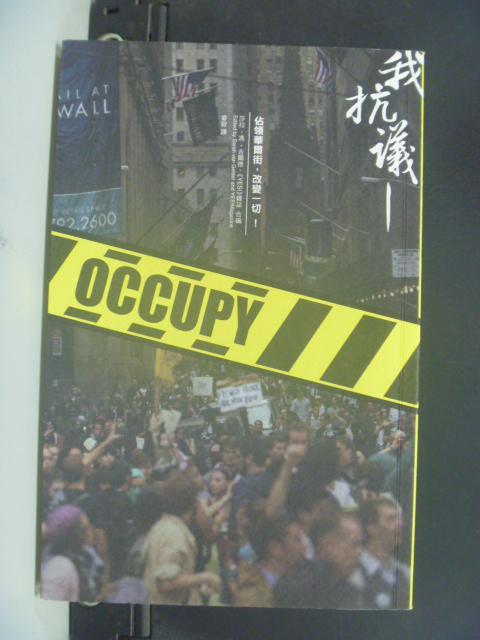 【書寶二手書T5/財經企管_LRQ】我抗議:佔領華爾街改變一切_莎拉馮吉爾德