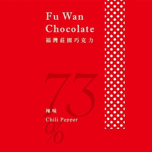 口袋巧克力-73% 辣味