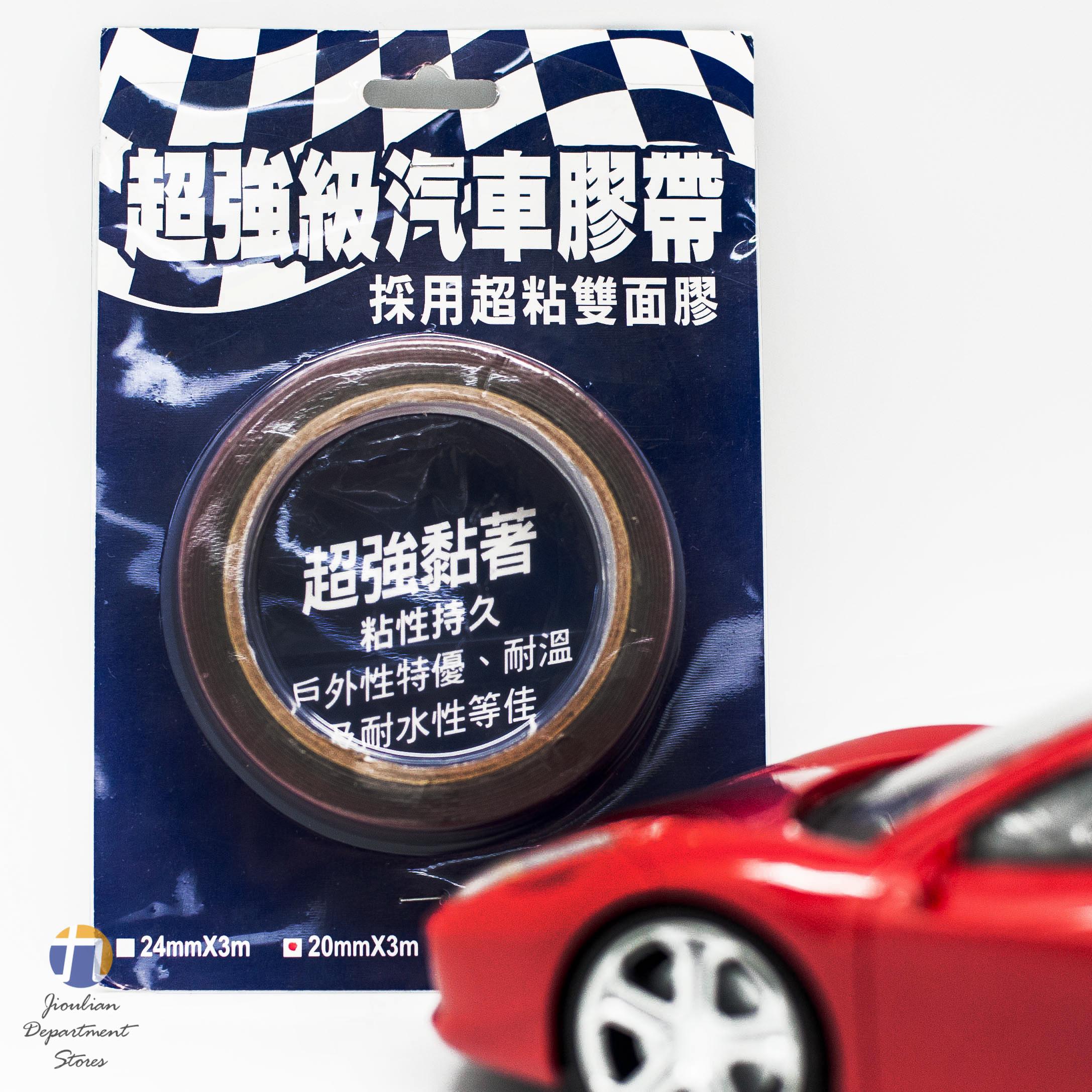 {九聯百貨} 超強級 汽車膠帶 採用超黏雙面膠 PD-3010