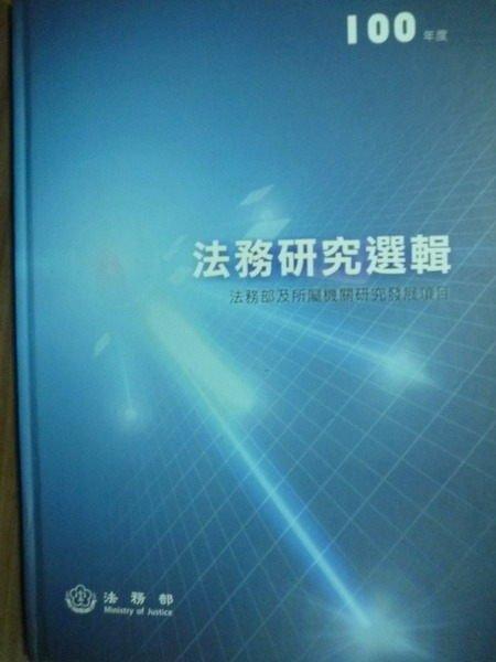 【書寶二手書T3/法律_PNP】法務研究選輯-100年度_法務部綜合規劃司