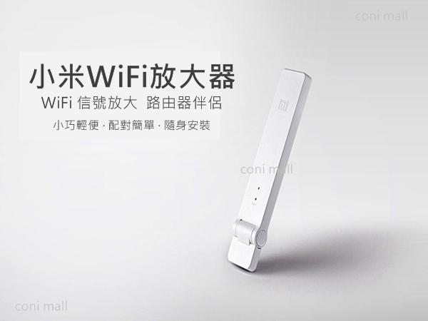 【coni shop】小米WiFi放大器 智能WiFi路由器 無線WiFi增強器 USB WiFi放大器