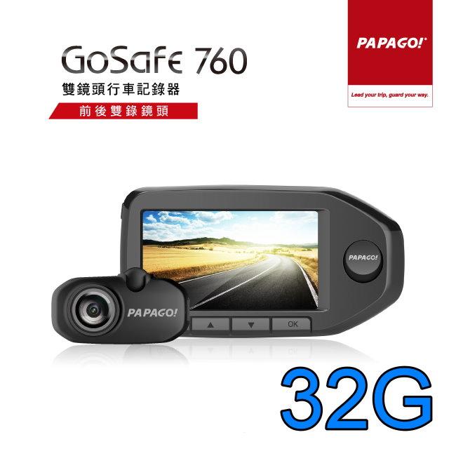 PAPAGO! GoSafe 760 前後雙鏡頭行車記錄器+32G