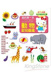 0~4歲幼兒雙語認知書:我的第一本Hello Kitty動物認知圖鑑