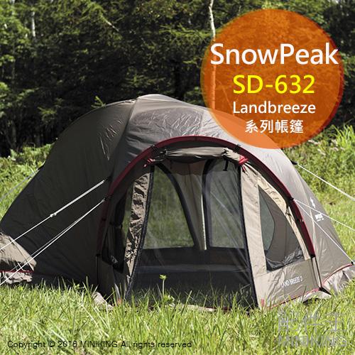 【配件王】日本代購 snow peak 雪峰 Landbreeze2 SD-632 雙人帳篷 露營 雪裙 多面紗 開後側