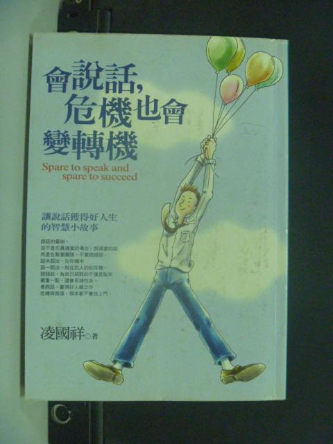 【書寶二手書T3/溝通_GCM】會說話,危機也會變轉機_凌 國祥