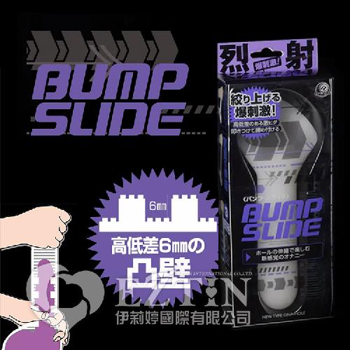 【伊莉婷】日本 @-ONE BUMP SLIDE 超伸縮素材自慰器 滑動刺激 烈射爆刺激凸壁夾吸自慰 BUMPSLIDE A1-01150923