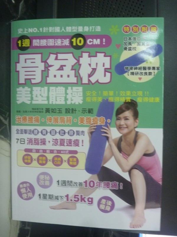 【書寶二手書T3/美容_YFH】骨盆枕美型體操_黃如玉_無骨盆枕