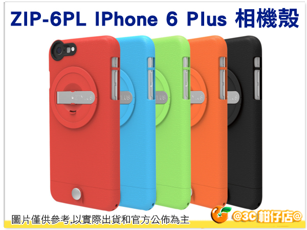 ZTYLUS ZIP-6PL iPhone 6 Plus 專用手機殼 相機殼 六色 手機支架 保護殼 塑料 公司貨