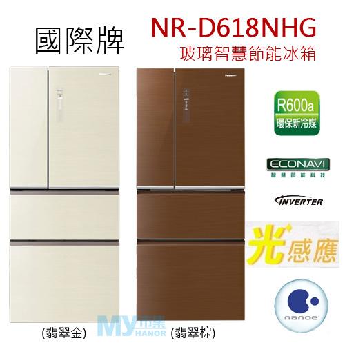 Panasonic國際牌 NR-D618NHG 610L玻璃智慧節能冰箱
