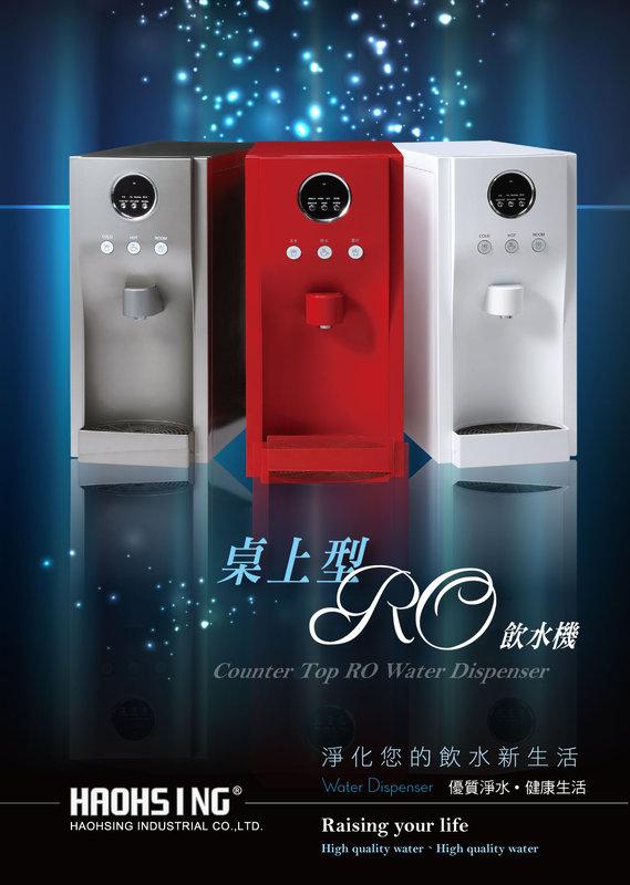 【大墩生活館】HM-190冰溫熱桌上型飲水機含五道RO系統只賣16888元
