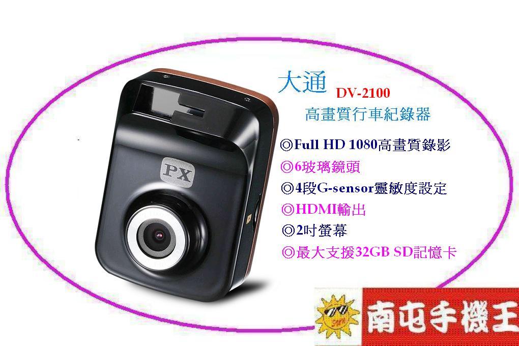 Ω南屯手機王Ω ~大通 DV-2100 高畫質行車紀錄器~【免運宅配到家】