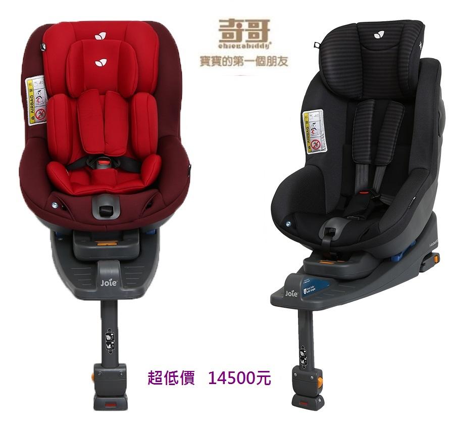 *奇哥 Joie ISOFIX兒童安全座椅/汽車座椅 (0-4歲) (二色可挑)14500元+贈寶寶洗衣精-來店/(來電另有優惠)